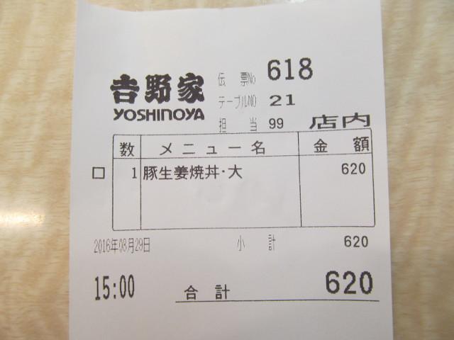 吉野家豚生姜焼丼大盛の伝票