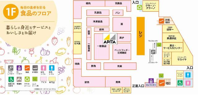 アピタ金沢文庫店1Fフロアマップ