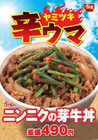 すき家ニンニクの芽牛丼2016ポスター画像