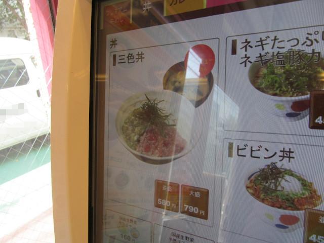 松屋券売機の三色丼画面