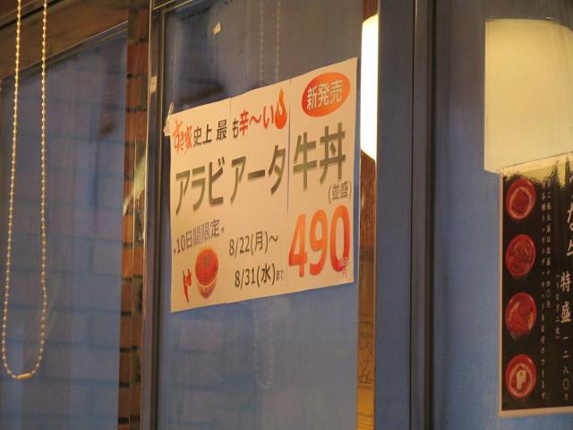 すき家店外から見たアラビアータ牛丼貼紙を店内から見る