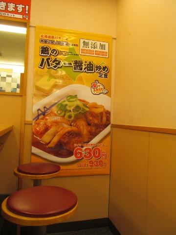松屋店内の鶏のバター醤油炒め定食タペストリー