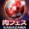 肉フェスKANAZAWA2016開催決定サムネイル2_480