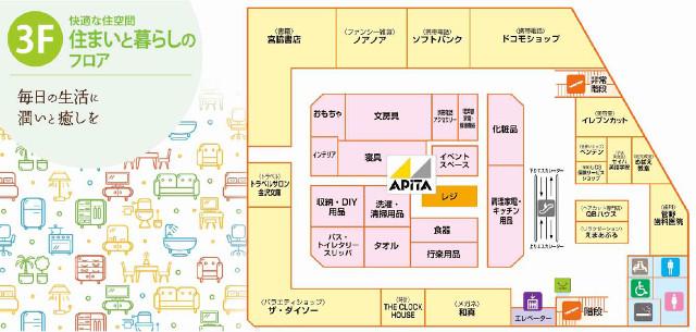 アピタ金沢文庫店3Fフロアマップ