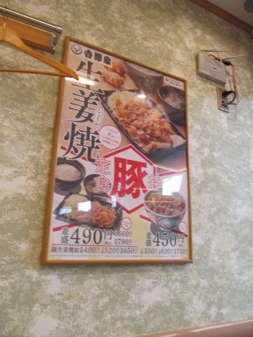 吉野家店内の豚生姜焼ポスター