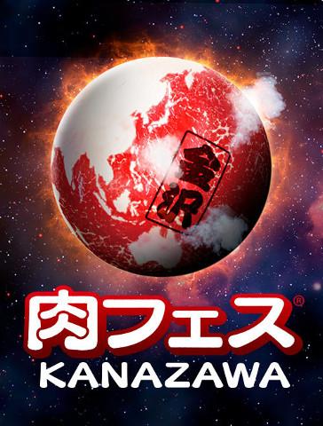 肉フェスKANAZAWA第1弾メイン画像20160810_480