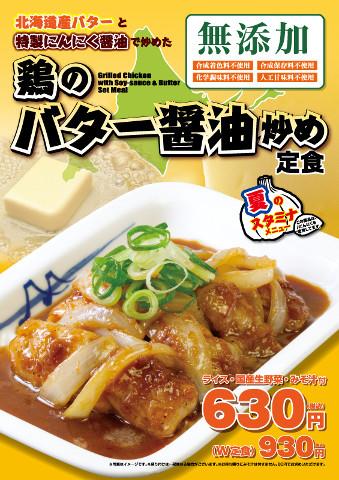 松屋鶏のバター醤油炒め定食ポスター画像20160817