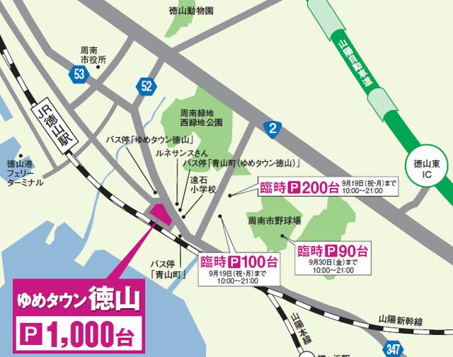 ゆめタウン徳山地図