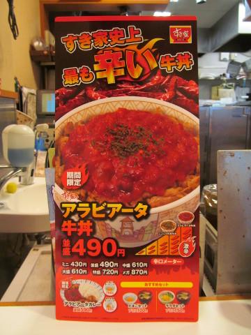 すき家アラビアータ牛丼の独立メニュー