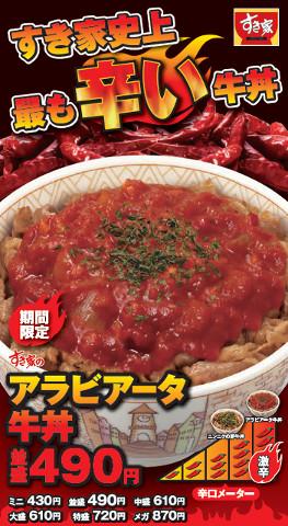 すき家アラビアータ牛丼ポスター画像20160819