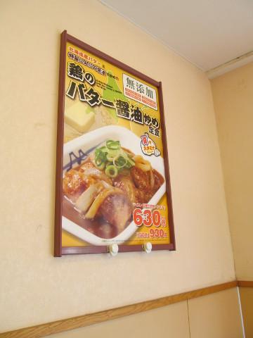 松屋店内の鶏のバター醤油炒め定食ポスター