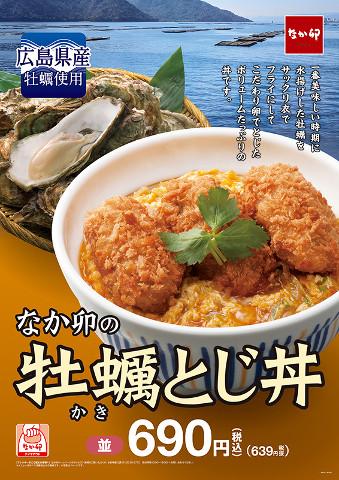 なか卯牡蠣とじ丼ポスター画像480