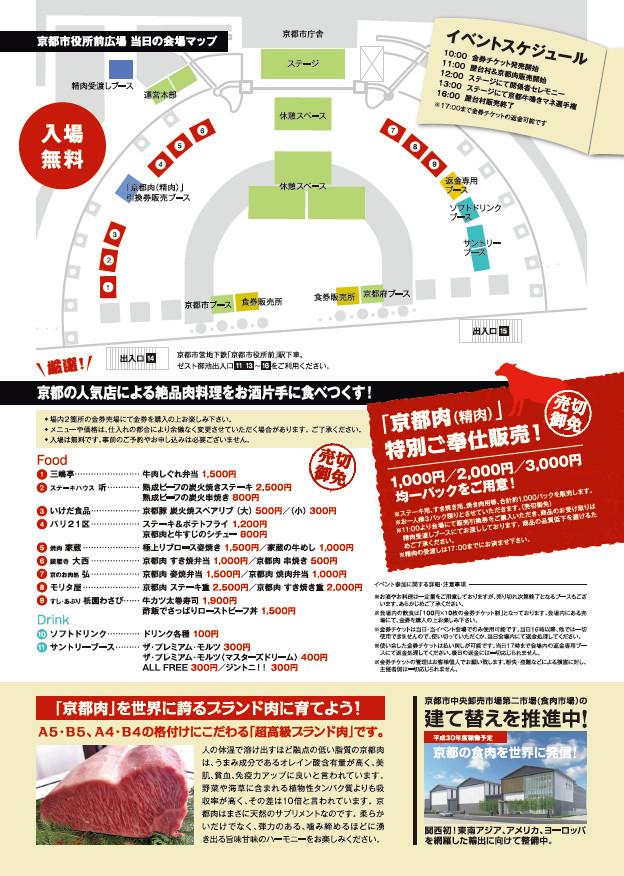 第3回京都肉祭チラシウラ