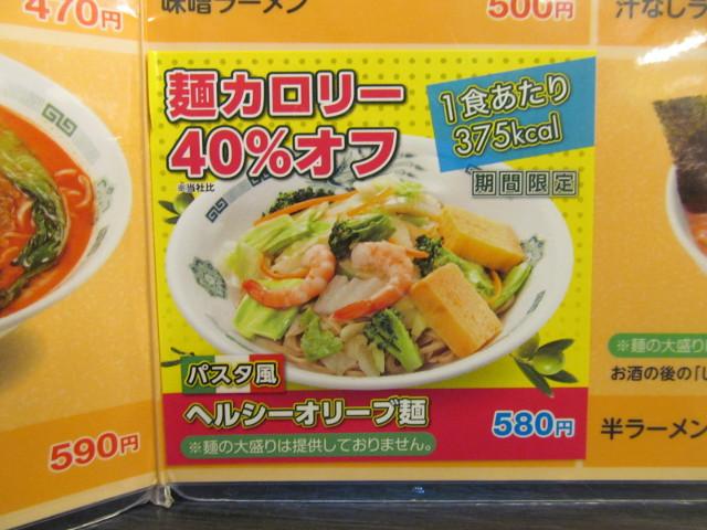 日高屋グランドメニュー中面のヘルシーオリーブ麺