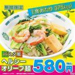 日高屋ヘルシーオリーブ麺販売開始サムネイル