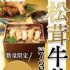 吉野家松茸牛丼販売開始サムネイル