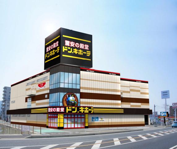 ドンキホーテ福岡今宿店外観イメージ