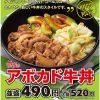すき家アボカド牛丼販売開始サムネイル