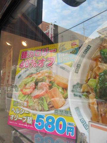 日高屋ショーケースのヘルシーオリーブ麺POP