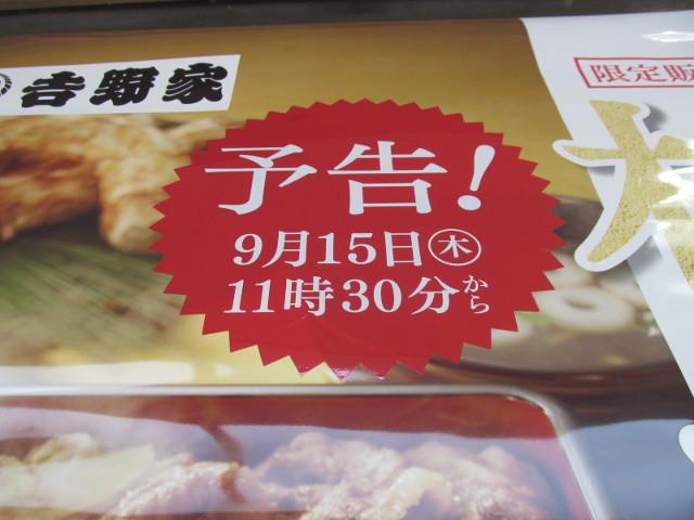 吉野家店外の松茸牛丼タペストリーの予告貼紙寄り