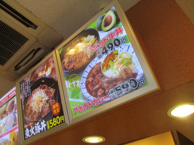 すき家店内のアボカド牛丼デジタル看板
