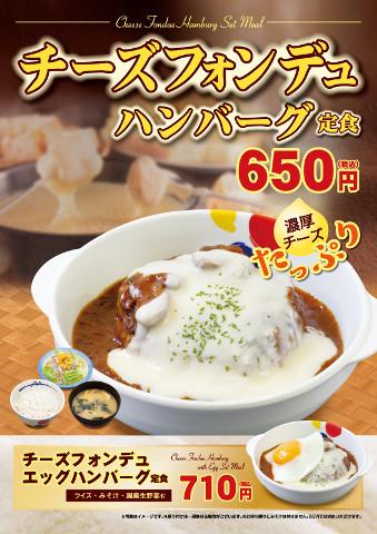 松屋チーズフォンデュハンバーグ定食ポスター画像