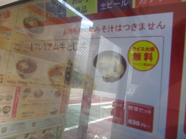 松屋券売機のプレミアム牛とじ丼画面