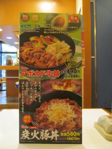 すき家メニュー表紙のアボカド牛丼