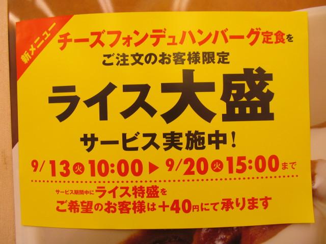 松屋チーズフォンデュハンバーグ定食ライス大盛無料サービスの貼紙
