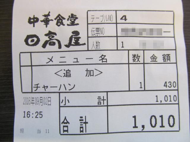 日高屋チャーハン追加伝票20160902