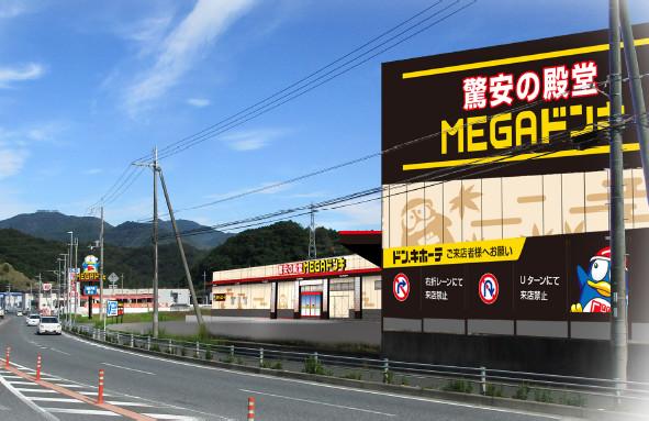 MEGAドンキホーテ福知山店外観イメージ
