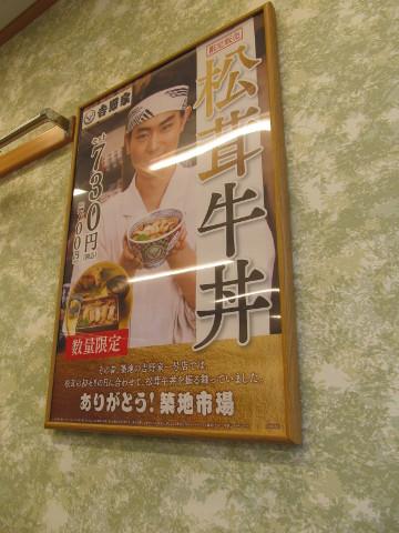 吉野家店内の松茸牛丼ポスター