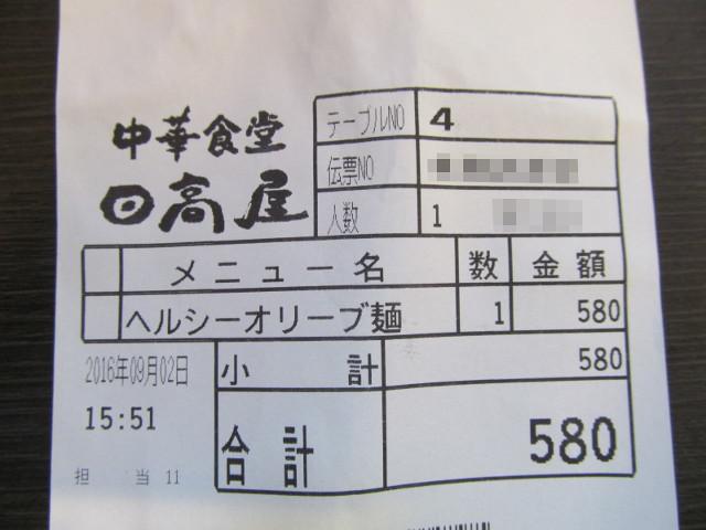 日高屋ヘルシーオリーブ麺の伝票
