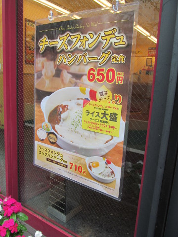 松屋店外のチーズフォンデュハンバーグ定食ポスター