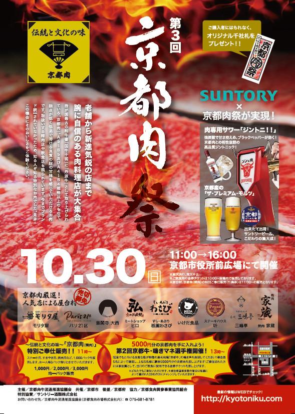 第3回京都肉祭チラシオモテ