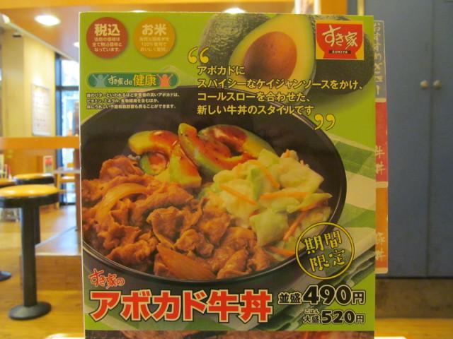 すき家メニュー表紙のアボカド牛丼寄り