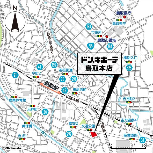 ドンキホーテ鳥取本店周辺地図