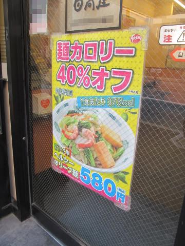 日高屋入口のヘルシーオリーブ麺ポスター