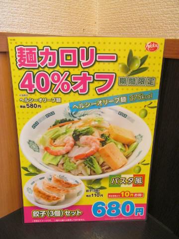 日高屋店内のヘルシーオリーブ麺メニューウラ