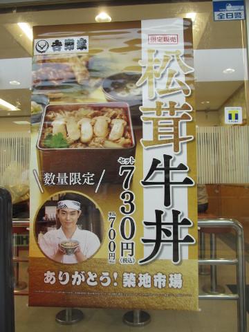 吉野家店外の予告貼紙が取れた松茸牛丼タペストリー