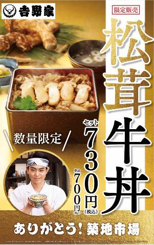 吉野家松茸牛丼ポスター画像20160908