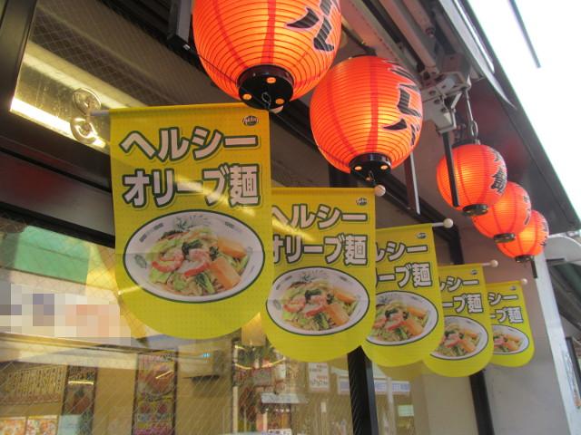 日高屋店外のヘルシーオリーブ麺フラッグたち