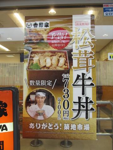 吉野家店外の松茸牛丼予告タペストリー