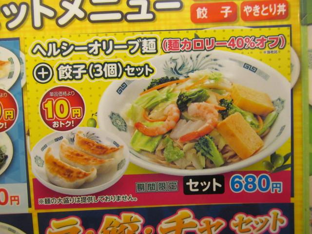 日高屋グランドメニュー中面のヘルシーオリーブ麺餃子セット