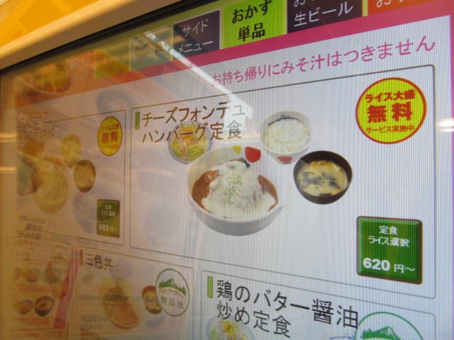 松屋券売機画面のチーズフォンデュハンバーグ定食
