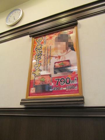 なか卯店内のローストビーフ重ポスター