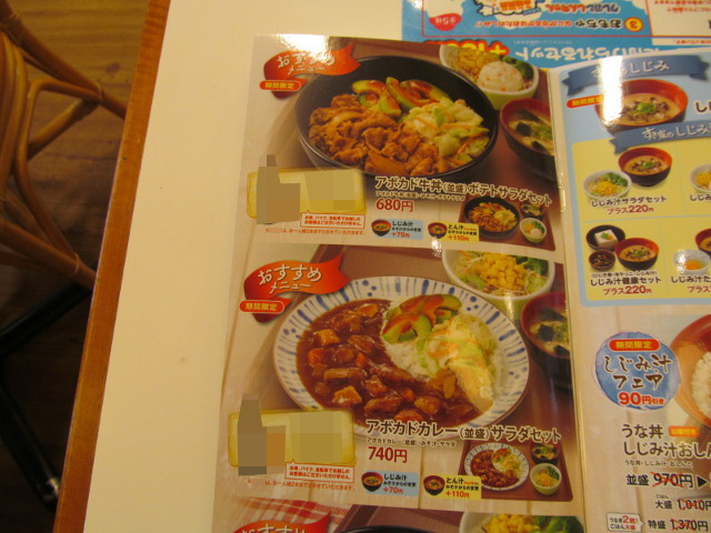 すき家おすすめメニューのアボカド牛丼セット