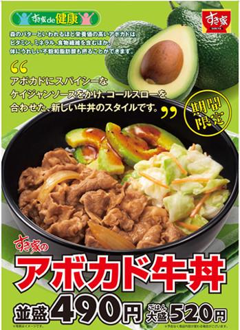 すき家アボカド牛丼ポスター画像20160902