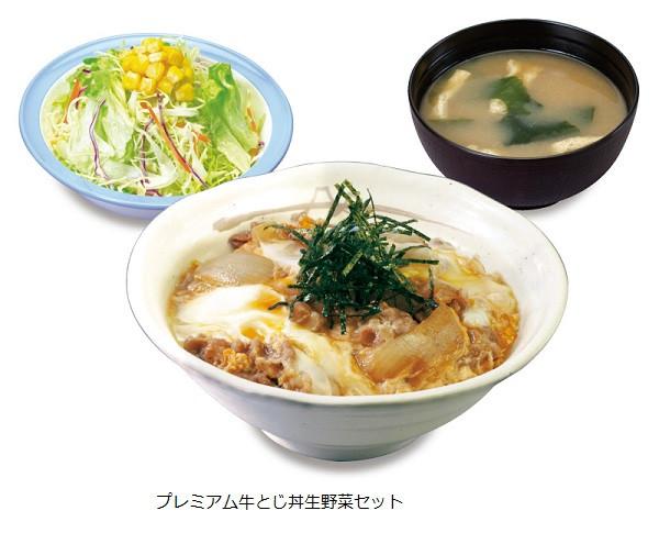 松屋プレミアム牛とじ丼生野菜セット商品画像