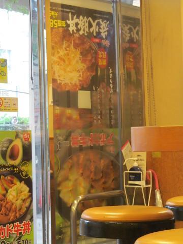 すき家店内から見える逆さまのアボカド牛丼タペストリー